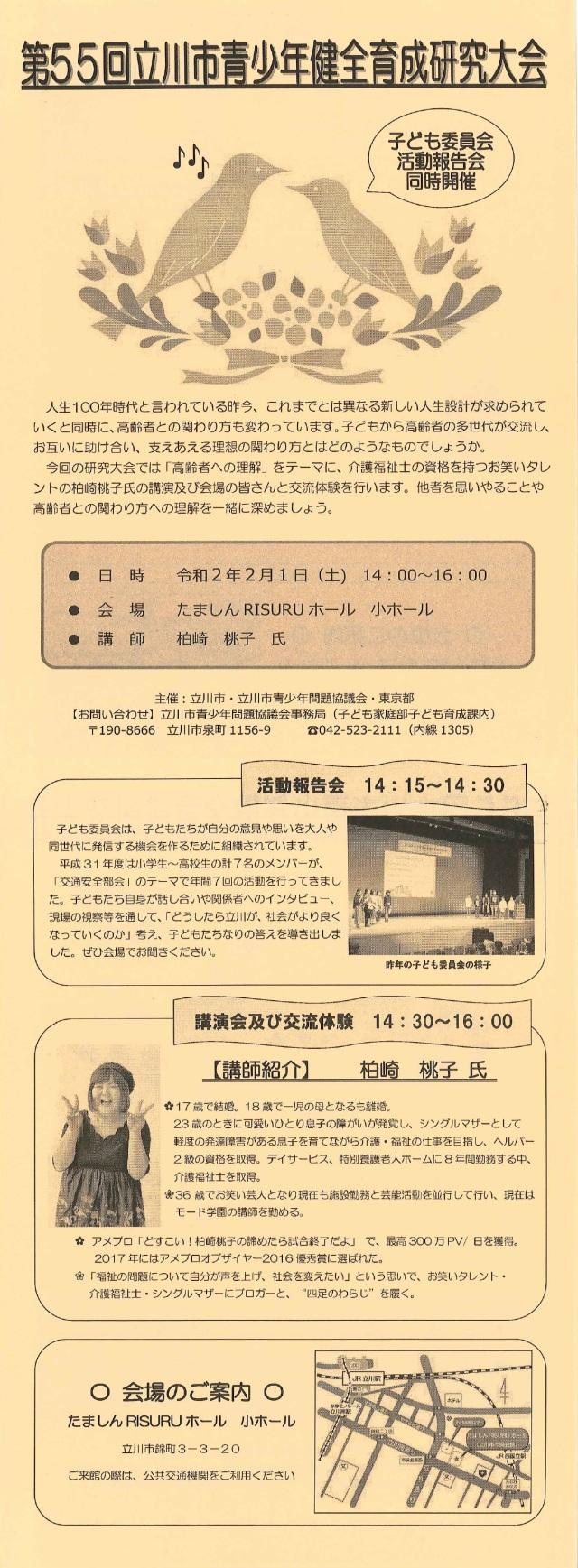 2001 立川市青少年健全育成研究大会