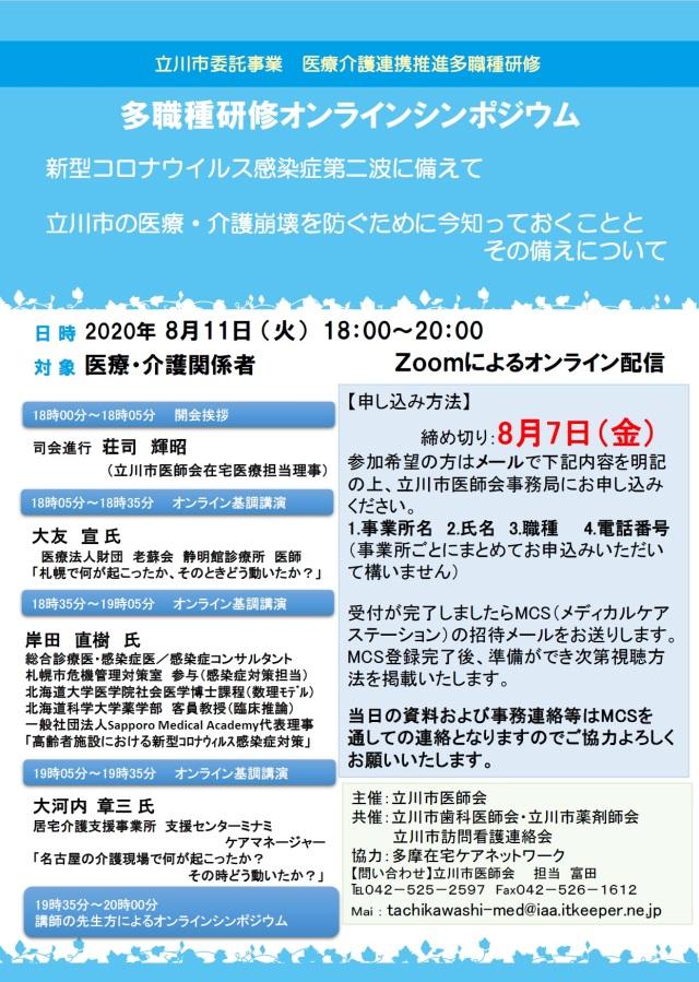 2020年0811多職種研修オンラインシンポジウムチラシ_zoom